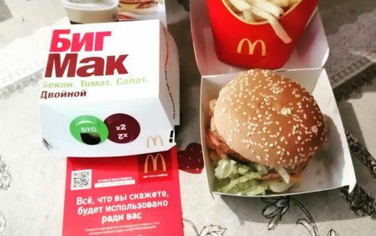 Мой первый McDonald's