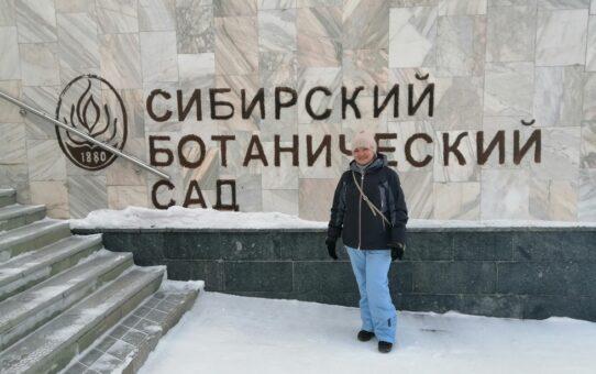 Сибирский ботанический сад. ТГУ
