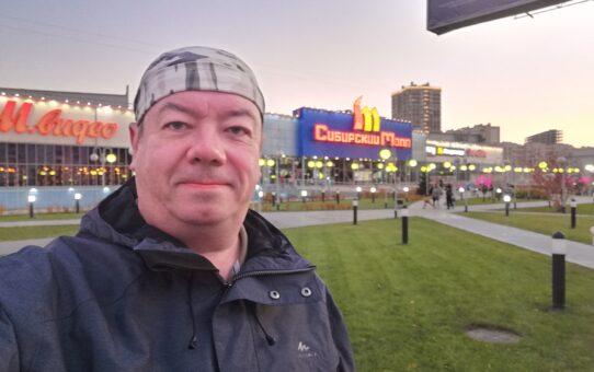 Новосибирск. Сибирский Молл
